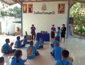 แนะแนว เรื่องการศึกษาต่อในระดับมัธยมศึกษาให้กับนักเรียนโรงเรียนบ้านหนองโก