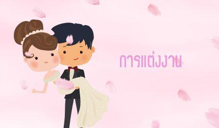 การแต่งงาน จำเป็นต้องแต่งงานช้าหรือว่าต้องแต่งงานไว