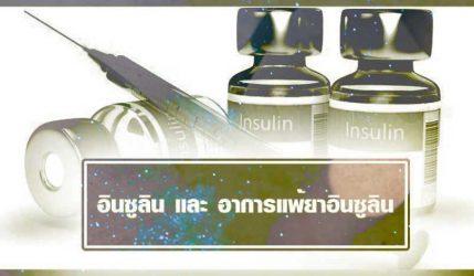 อินซูลิน และ อาการแพ้ยาอินซูลิน